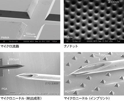 【図2】 微細転写/成形例(当社)